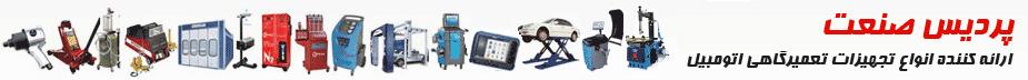 پردیس صنعت | تجهیزات و لوازم تعمیرگاهی خودرو، لوازم آپاراتی، تعویض روغنی | دیاگ خودرو | عیب یاب خودرو | تست لاین | لاستیک درآر | بالانس چرخ | انژکتور شور | کارواش | بالابر خودرو | دستگاه گاز نیتروژن | اصفهان